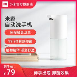 小米米家自动洗手机套装泡沫洗手机智能感应皂液器洗手液机家用