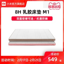 Millet official flagship store 8H latex mattress 8cm thick hard and soft dual-purpose 1.5 meter double latex latex mattress