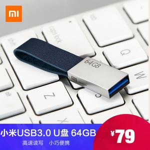 小米usb3.0 64gb高速金属便携优盘