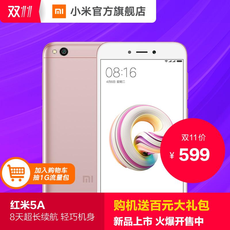【 новые товары открыто продавать 】Xiaomi / сяоми красный рис 5A вся сеть через долго жизнь тонкий смартфон машинально