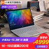Xiaomi / millet millet notebook AIR 13.3 Yingcun I5 8G 256GB 2G alone significantly Computer