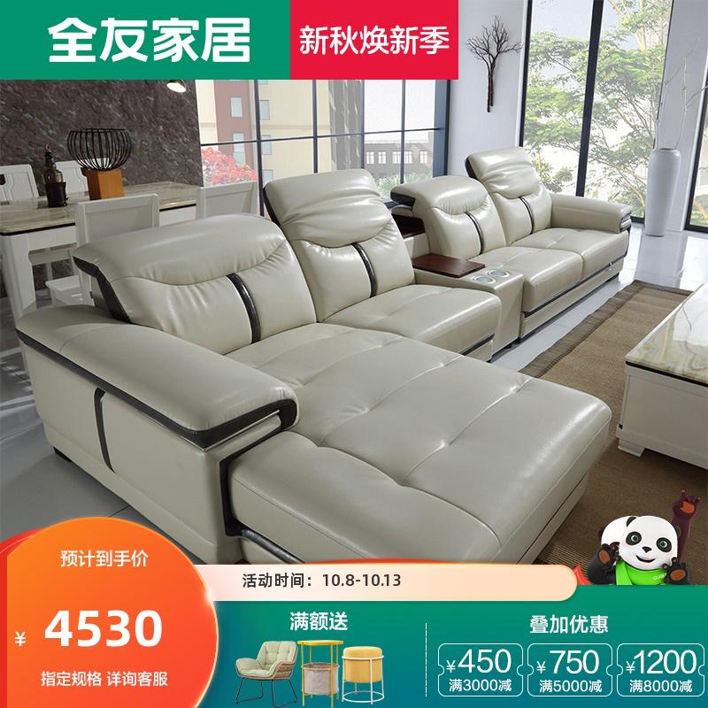 全友家私真皮沙发组合家具现代时尚皮艺大户型皮沙发102167.正品保证