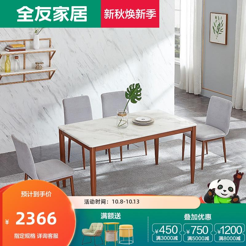 券后2566.00元全友现代简约组合大理石纹餐桌椅