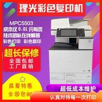 理光MPC33005000彩色黑白激光打印机复印机a3办公商用大型一体机