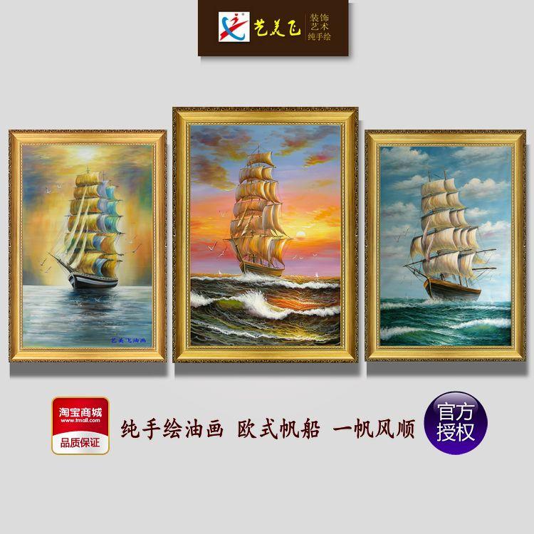 手繪歐式玄關一帆風順帆船油畫美式辦公室掛畫豎版走廊過道裝飾畫