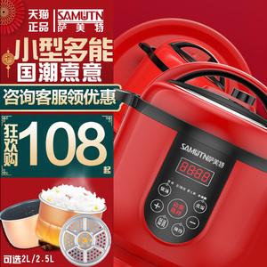 萨美特家用电压力锅小迷型2.5升电高压饭锅压力锅小型迷你1-2-3人