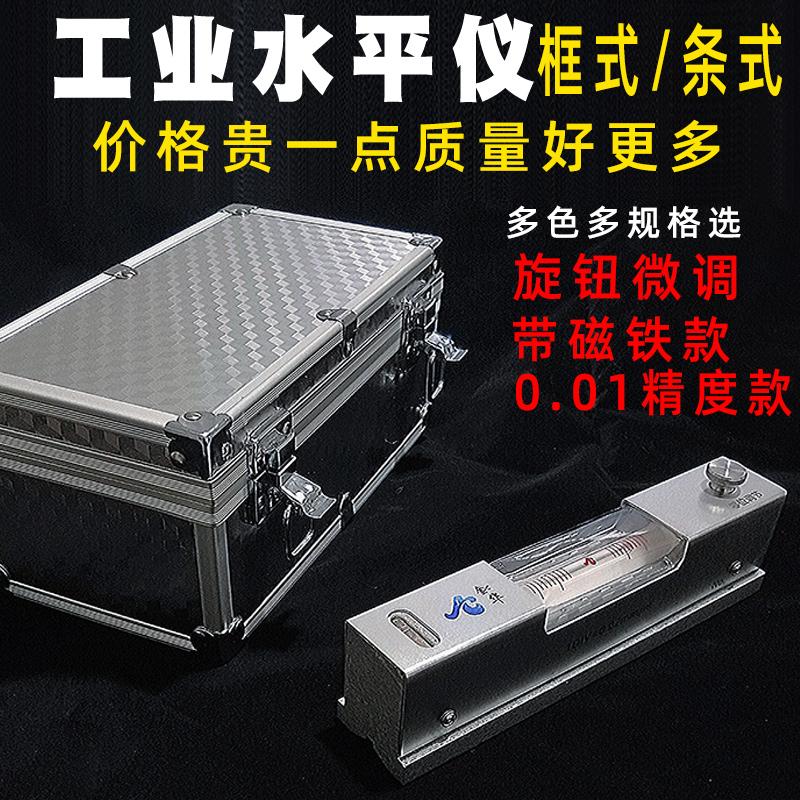 高精度水平儀工業機床鉗工檢測條式框式水平儀0.01/2mm150-200