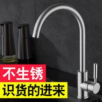 廚房水龍頭冷熱洗菜盆龍頭水槽家用單冷全銅洗碗洗手池304不銹鋼