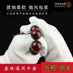 文玩纯棉白手套佛珠手串包浆通用纳米盘珠手套核桃盘玩盘小叶紫檀