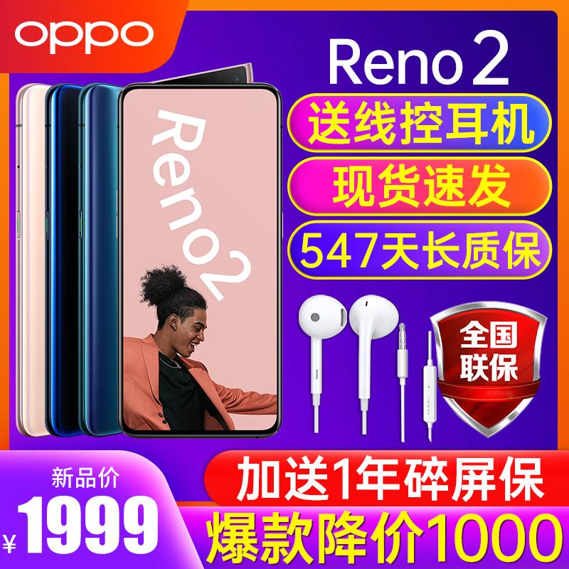 【降价1000】OPPO Reno2 opporeno2手机新款上市oppoace r17 r19 0ppo手机未来x限量订制版0pp0reno2z reno