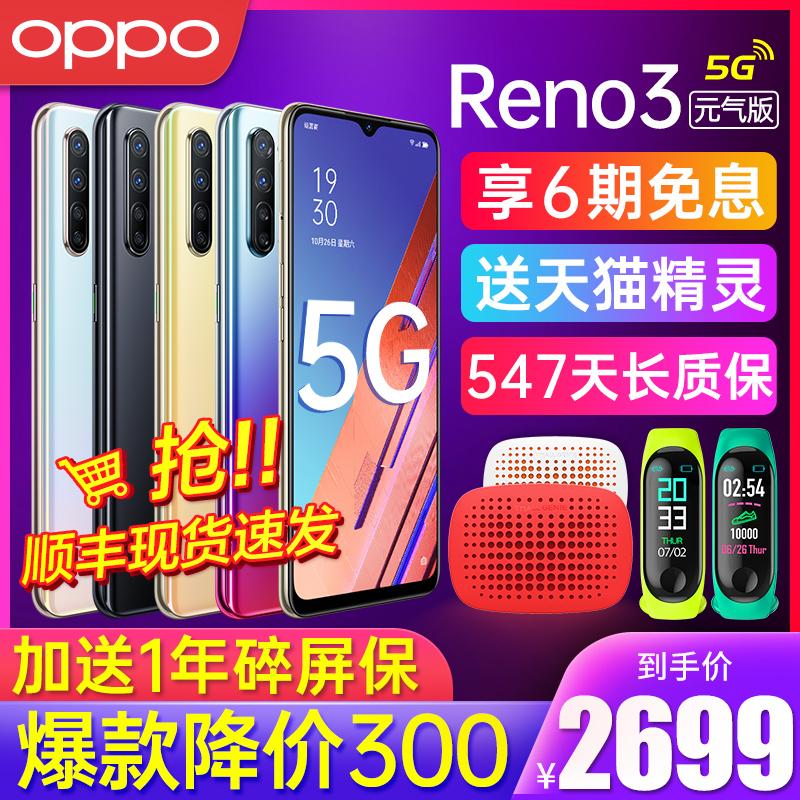 【5G新款上市 降价300】OPPO Reno3元气版 opporeno3手机新品opporeno3pro5g版 r19r17 0ppo未来x 0pp0ace2