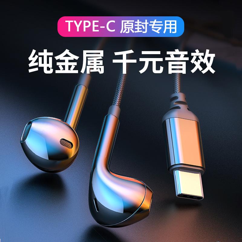 金属type-c耳机入耳式有线高音质K歌适用vivo华为p20/P30 荣耀20热销381件买三送一