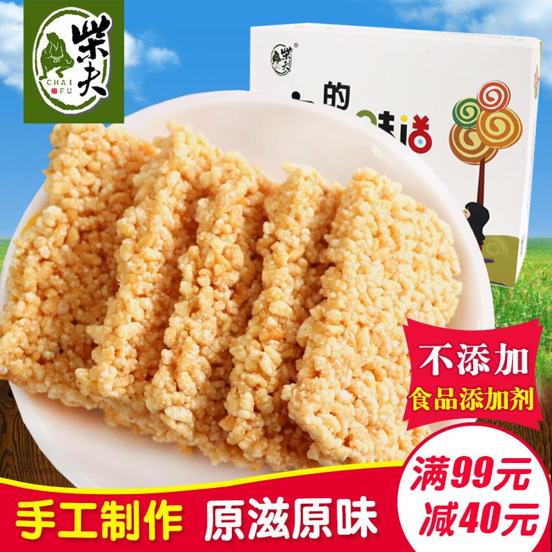 【99-40】柴夫粗粮手工糯米锅巴400g香酥米饼农家原味休闲小吃
