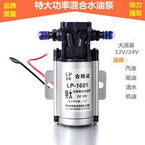 货车汽车改装通用水油泵电动泵12V24V混合型电动水泵油水两用