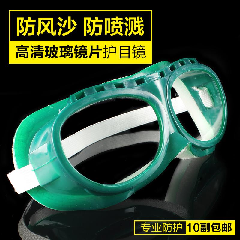 海綿玻璃鏡片眼鏡防粉塵風沙勞保防護眼鏡切割打磨護目鏡防飛濺
