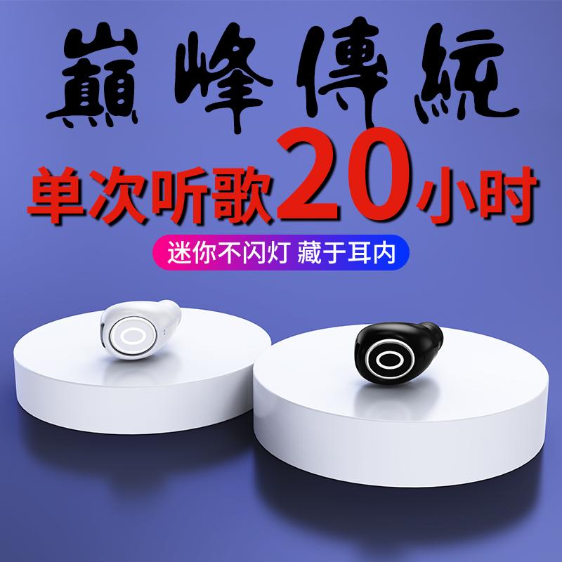隐形蓝牙耳机无线迷你超小运动开车入耳塞式适用华为oppo苹果vivo