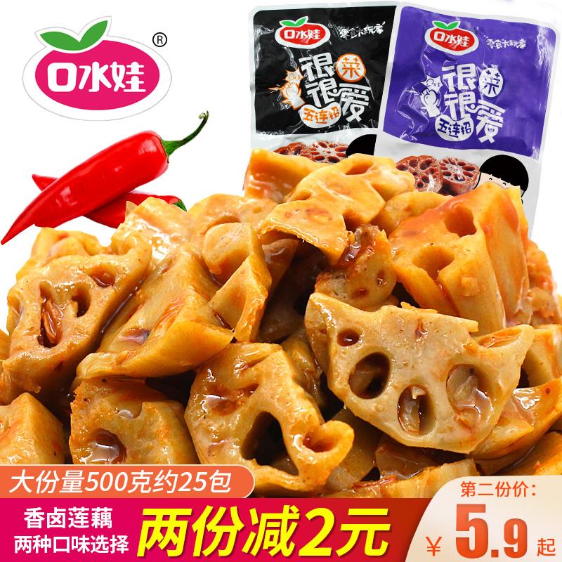 口水娃藕片500g小包装香辣卤莲藕湖南特产麻辣味零食小吃休闲食品