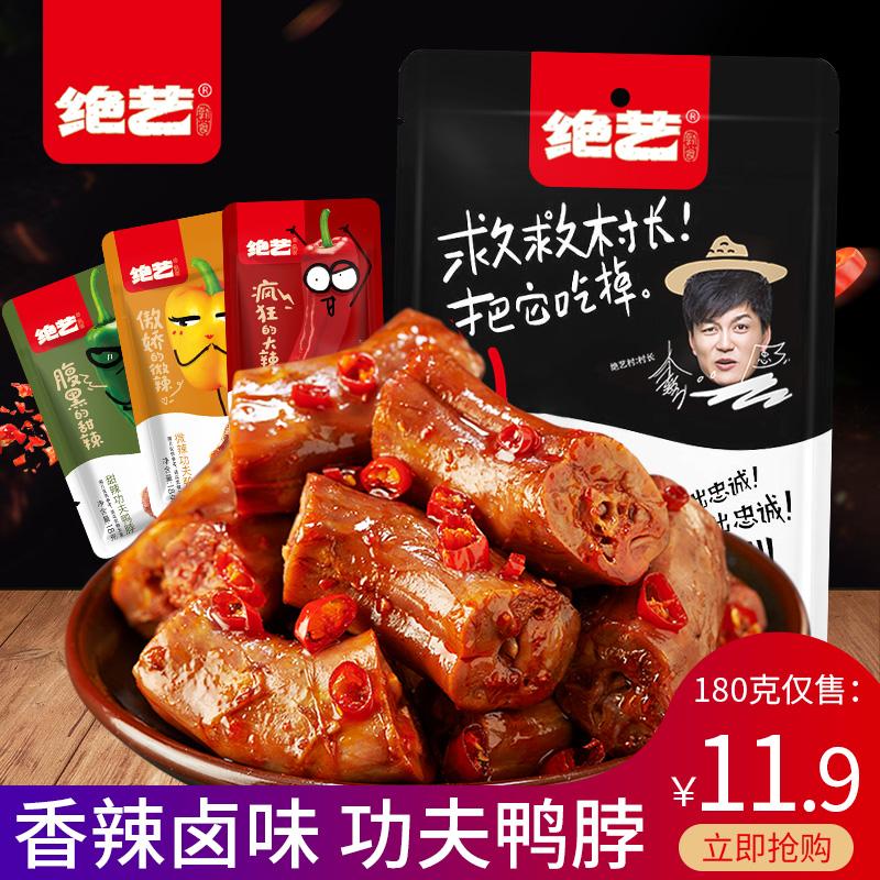绝艺香辣鸭脖小包装网红鸭脖子夜宵辣味解馋小零食小吃休闲食品