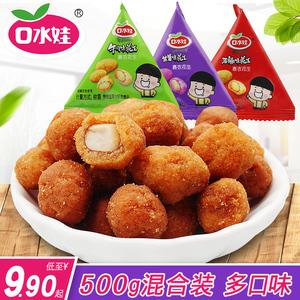 口水娃多味花生米500g五香麻辣花生仁小包装年货零食小吃休闲食品