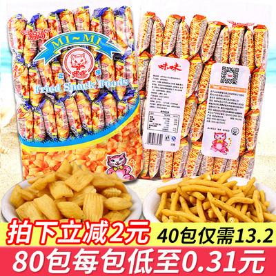 咪咪虾条薯片怀旧好吃的小包装网红爆款解馋小零食小吃休闲食品