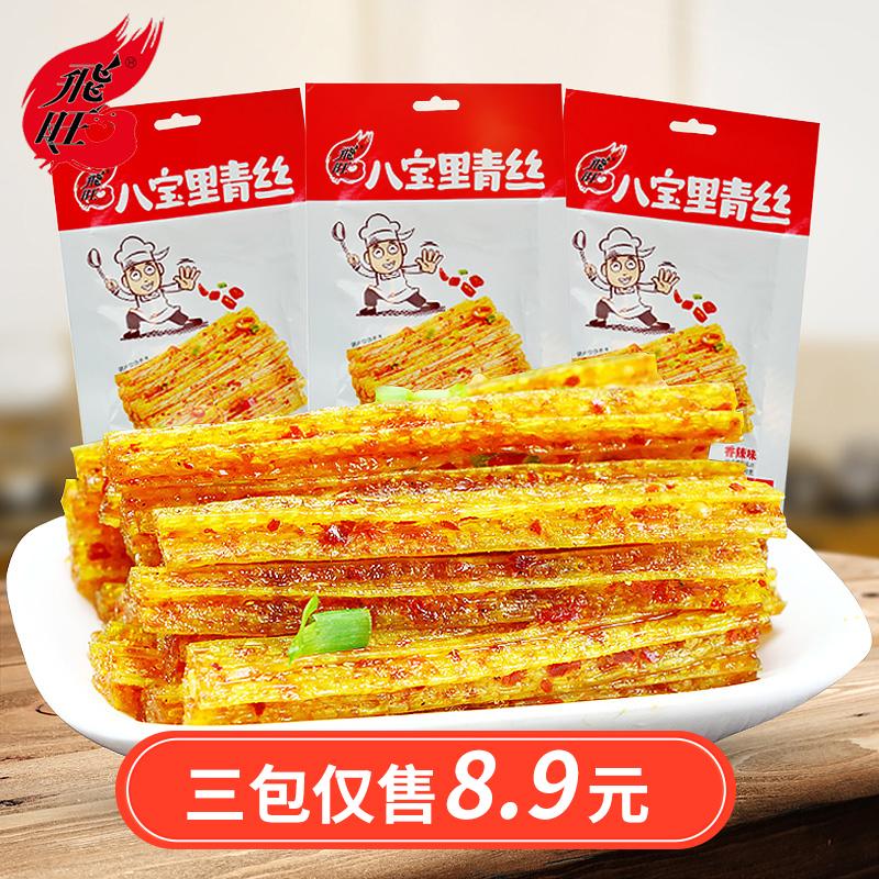 飞旺八宝里青丝辣条90g*3大包 长参丝麻辣味小面筋80儿时怀旧零食