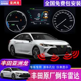 适用于丰田亚洲龙倒车雷达凯美瑞原厂款前后探头原车仪表显示电装