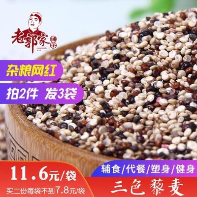 老郭家铺子藜麦米 三色藜麦 黑白红藜麦组合粥 农家杂粮粗粮250g