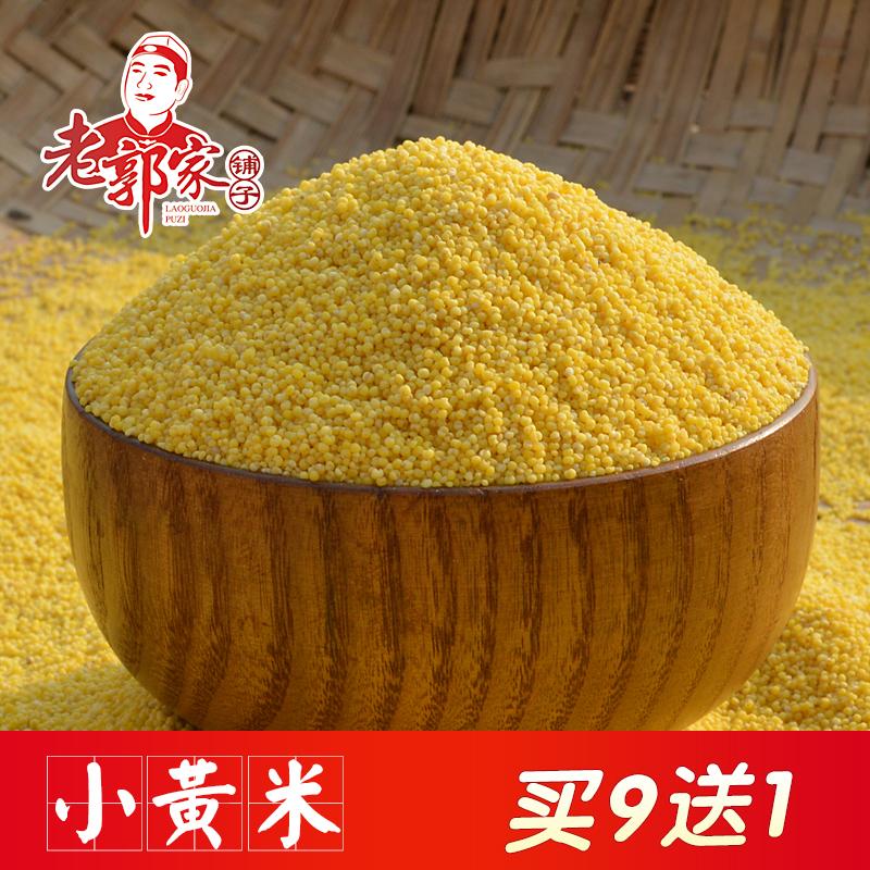 老郭家铺子山东小米粥250g黄小米