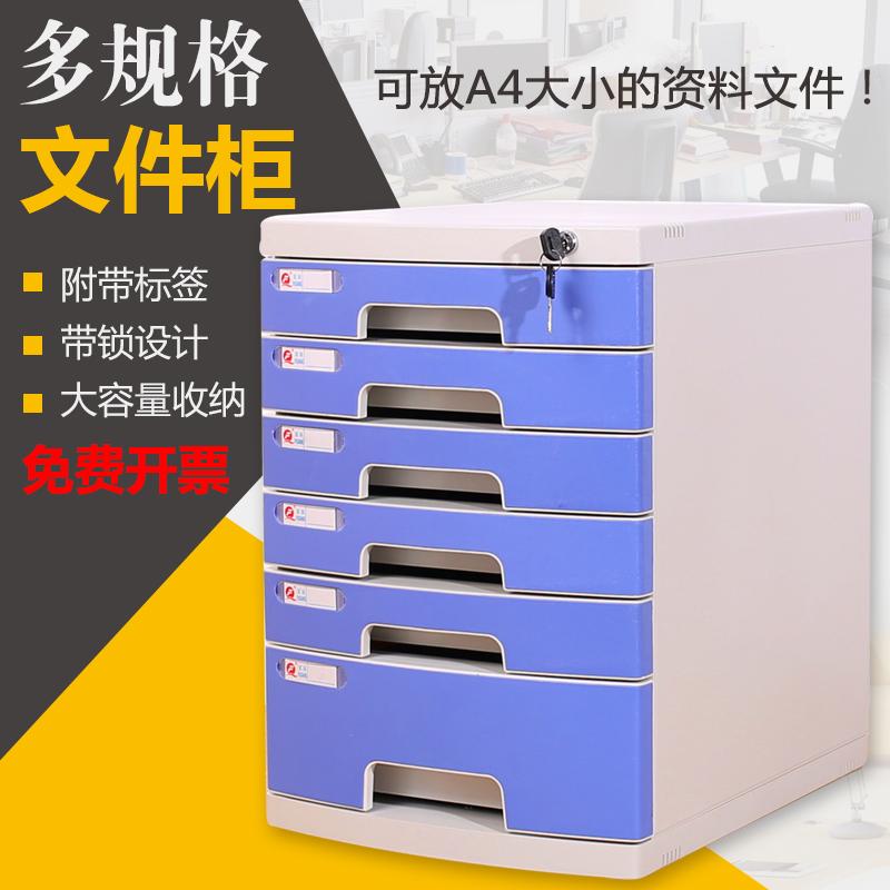 富强a4桌面文件柜塑料办公收纳箱多层桌上带锁抽屉式文件柜资料柜