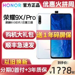 荣耀9X 华为honor/荣耀 荣耀9x pro新手机正品荣耀X10华为手机max