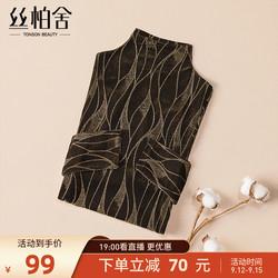 丝柏舍2021秋装新款女士时尚显瘦撞色高领修身长袖常规款打底衫