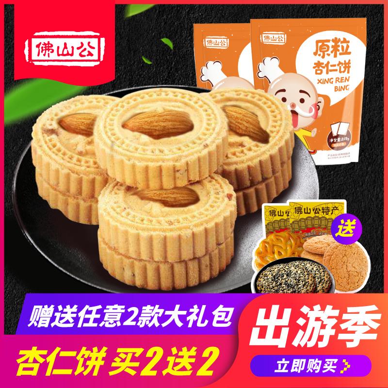 杏仁饼棋子饼广东特产中山特产休闲零食网红小吃佛山公佛山特产