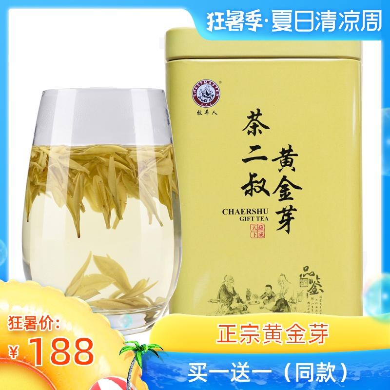 买一送一茶二叔2019年正宗黄金芽黄金叶新茶安吉白茶特级散装明前