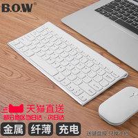 BOW航世超薄充电无线键盘鼠标套装 笔记本外接迷你静音便携小键鼠 苹果台式电脑usb巧克力办公专用打字