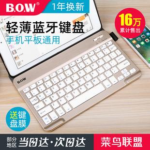 BOW航世ipad2便携无线蓝牙键盘 2018款mini5小米4苹果air3平板专用华为笔记本外接安卓通用超薄静音可连手机
