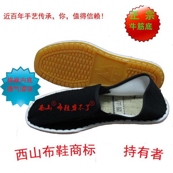 Xishan cloth shoes cant wear mens and womens spring, summer and autumn cloth
