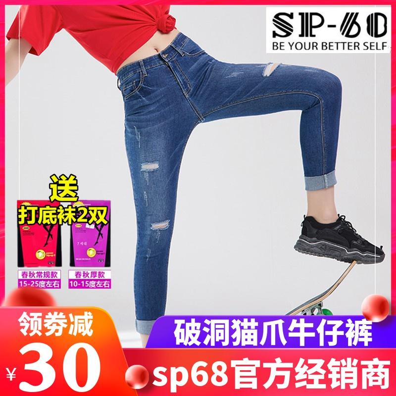 韩国sp68破洞牛仔裤女显瘦sp-68春秋款2020年新款浅色显高小脚裤