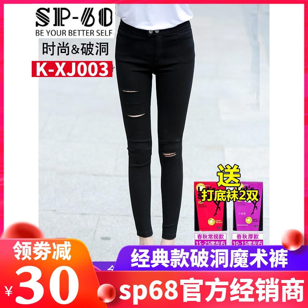 韩国正品sp-68魔术裤黑色破洞小脚裤春夏秋新款打底裤sp68小黑裤
