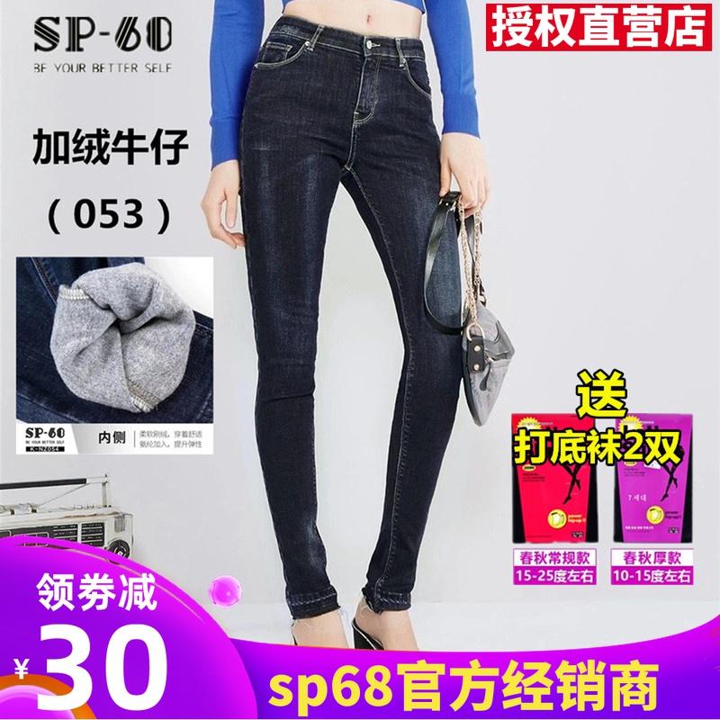 韩版sp68加绒牛仔裤女高腰秋冬2020新款sp-68显瘦弹力紧身小脚裤