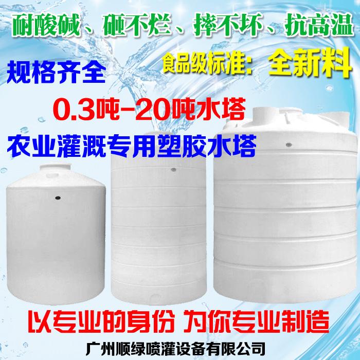 塑料水塔塑胶桶塑料圆桶农业专用储备水塔园林灌溉滴灌微喷设备