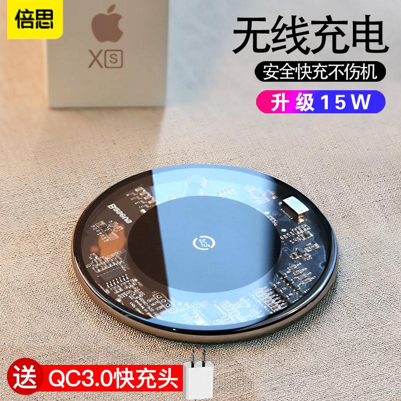 倍思无线充电器iPhone11promax苹果X/8P/XSMAX手机快充XR华为mate20pro通用三星s9s10s20感应智能18w充电器qi