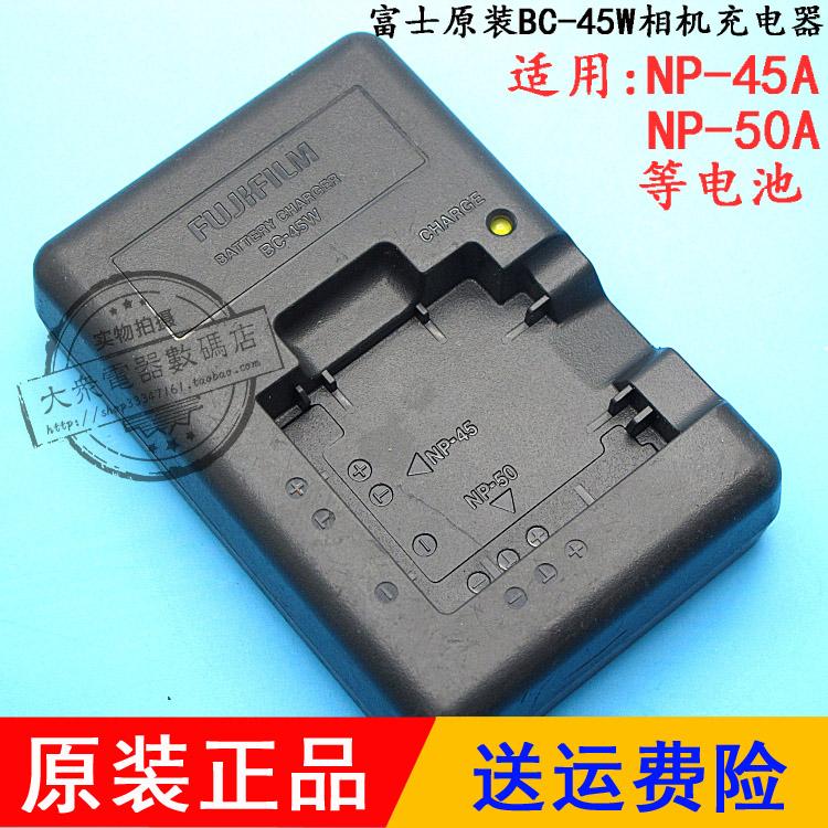 原装富士NP45 NP45A NP45S NP50 NP50A 数码相机锂电池板座充电器