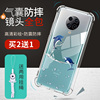 Red rice k30/k30pro Supremacy Commemorative Edition Mobile phone shell camera lens All inclusive transparent Fall Shell 5G Ultimate Edition note7 Soft woman note7pro Enjoy millet redmi Silicone Male