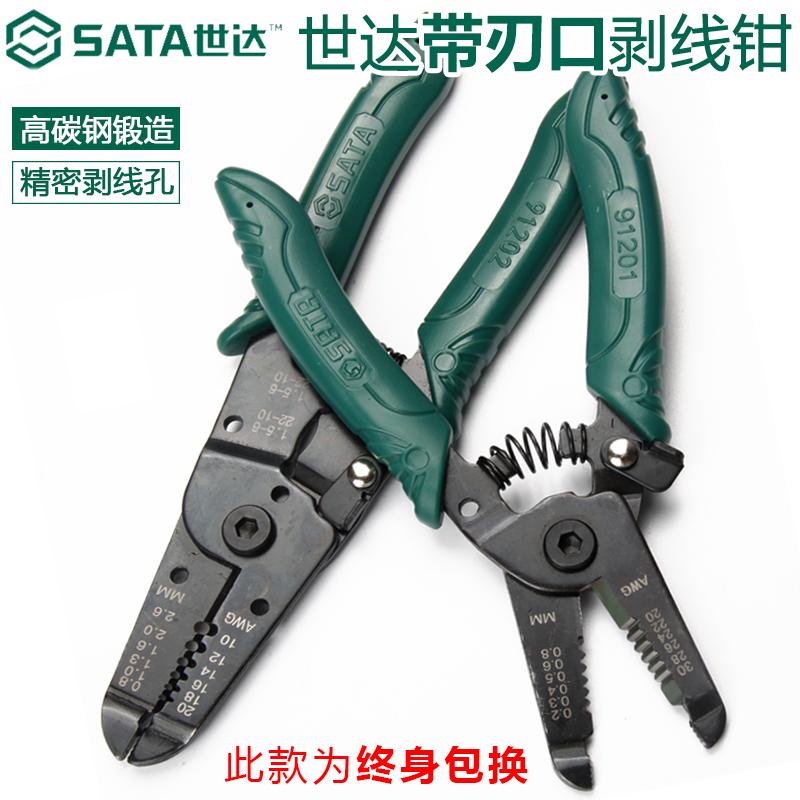世达剥线钳多功能钳子电工工具电缆剥线钳全自动剥皮刀电线剪专用