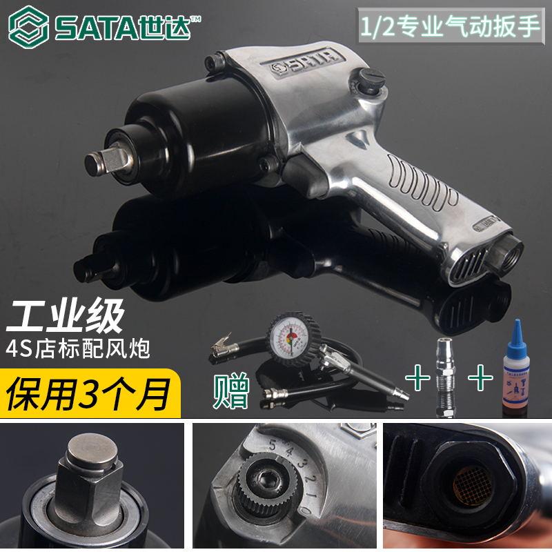 世达气动工具 风炮气动工具气动扳手车载大风炮扭力配件强力重型