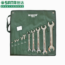 Shida tools double open wrench set double opening wrench double head stupid wrench machine Repair Tool 09045