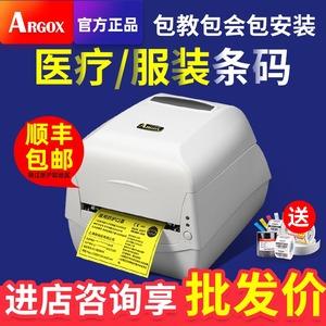 argox cp-2140m 3140l热敏珠宝碳带