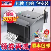 TSCttp244pro条码打印机热敏标签不干胶服装吊牌水洗标碳带珠宝合格证贴纸电子面单商品标价签二维码打印机