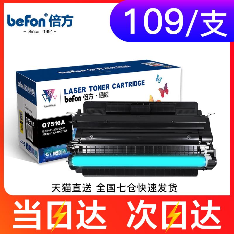 倍方适用惠普Q7516A易加粉硒鼓 HP16A HP5200L HP5200dtn硒鼓佳能LBP3500 3900 3950 3920 3970墨盒