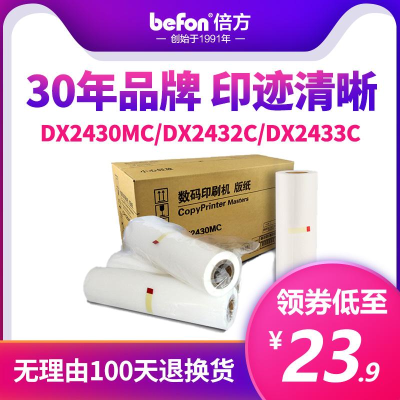 倍方适用理光速印机DX2430MC版纸DX2432C DX2433C适用基士得耶CP6202 6201MC CP6203C一体机版纸数码印刷机